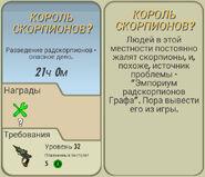 FoS Король скорпионов? Карта