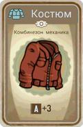 FoS card Комбинезон механика