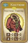 FoS card Костюм Пайпер