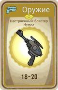 FoS card Настроенный бластер Чужих