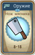 FoS card Нож мясника