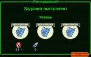 FoS Утечка радиации! Награды