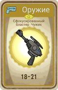 FoS card Сфокусированный бластер Чужих