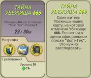 FoS Тайна Убежища 666 Карта