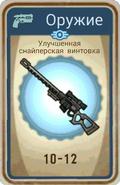 FoS card Улучшенная снайперская винтовка