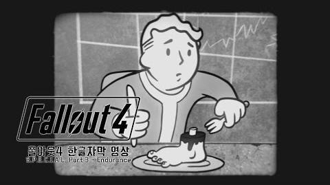 폴아웃4 한글자막 영상 S.P.E.C.I.A.L