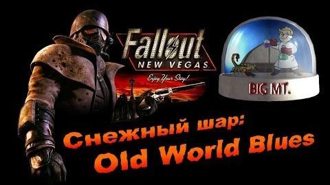 Fallout New Vegas - Снігова куля Old World Blues