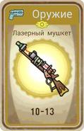 FoS card Лазерный мушкет