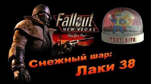 Fallout New Vegas - Снігова куля Лакі 38