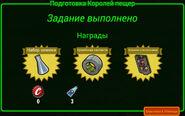 FoS Подготовка Королей пещер F Награды