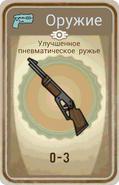 FoS card Улучшенное пневматическое ружьё