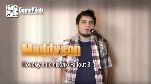 Почему я не люблю Fallout 3. Илья Мэддисон