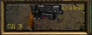 FO1 Ammo Full