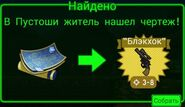 FoS recipe «Блэкхок»