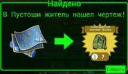FoS recipe Командирская военная форма