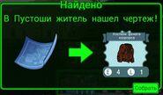 FoS recipe Костюм фаната хорроров