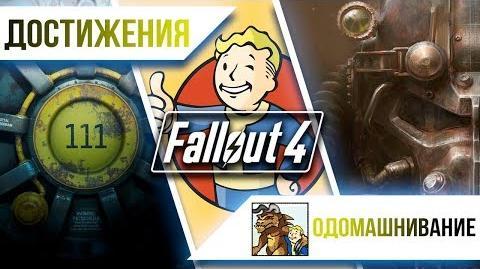Достижения Fallout 4 - Одомашнивание