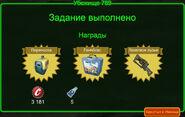 FoS Убежище 789 Награды