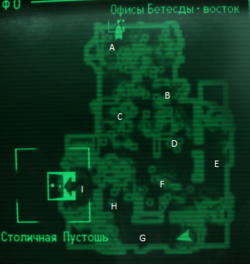 FO3 Bethesda ruins East office Locmap RU