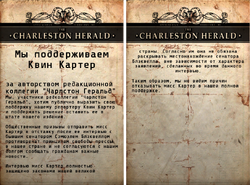 FO76 THE HERALD SUPPORTS QUINN CARTER