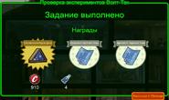 FoS Проверка экспериментов «Волт-Тек» C Награды