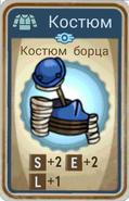 FoS card Костюм борца