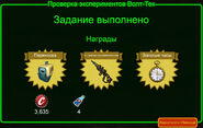 FoS Проверка экспериментов «Волт-Тек» B Награды