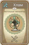 FoS Карта Настольный вентилятор
