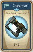 FoS card Лазерный пистолет
