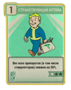 FO76 Traveling Pharmacy (ru)