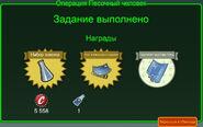 FoS Операция «Песочный человек» Награды