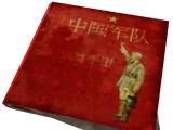 Chinese Army: Special Ops Training Manual (Fallout 3)