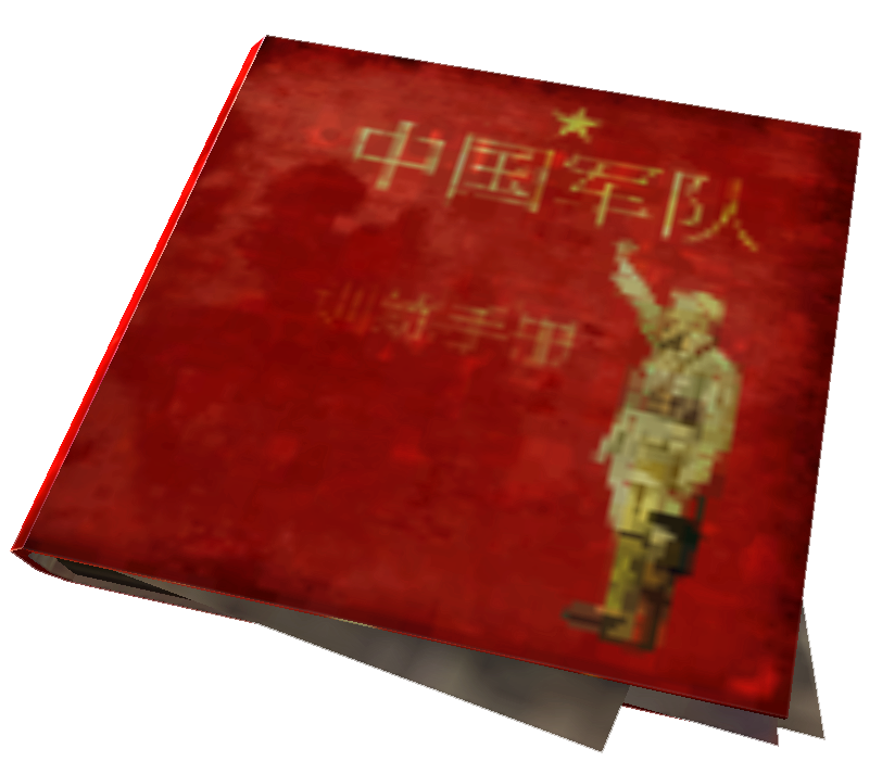 chinese army special ops training manual fallout new vegas rh fallout wikia com special forces cqb training manual free special forces training manual