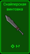 FoS Снайперская винтовка NPC