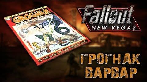 Книги Fallout New Vegas - Грогнак-варвар