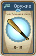 FoS card Бейсбольная бита