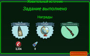 FoS Живительный источник Награды
