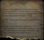 FO76 Записка Страница из неизвестного дневника