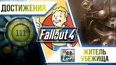Достижения Fallout 4 - Житель убежища