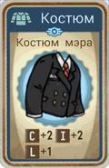 FoS card Костюм мэра