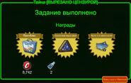 FoS Тайна ВЫРЕЗАНО ЦЕНЗУРОЙ Награды