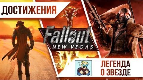Достижения Fallout New Vegas - Легенда о звезде