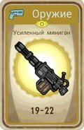 FoS card Усиленный миниган