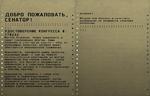 FO76 Записка Письмо с инструкциями сенату