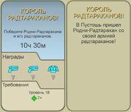 FoS Король радтараканов! Карта