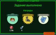 FoS Игрушечные солдатики Награды