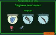 FoS Распространение чумы Награды