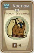 FoS card Костюм бухгалтера