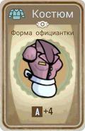 FoS card Форма официантки