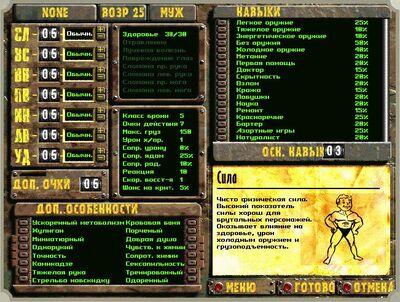 Экран характеристик FO2